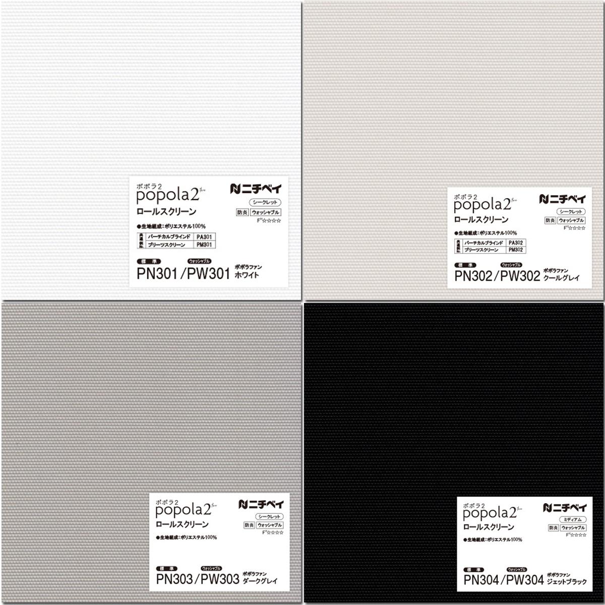 【ニチベイ】ロールスクリーン ポポラ2 ポポラファン 30色 ダブルタイプもあり ロールカーテン オーダーサイズ_画像3