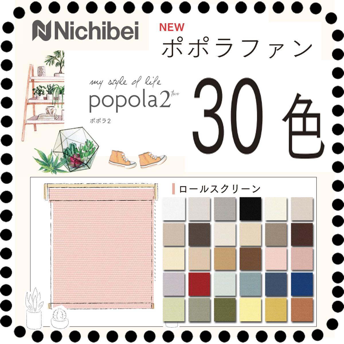 【ニチベイ】ロールスクリーン ポポラ2 ポポラファン 30色 ダブルタイプもあり ロールカーテン オーダーサイズ_画像1