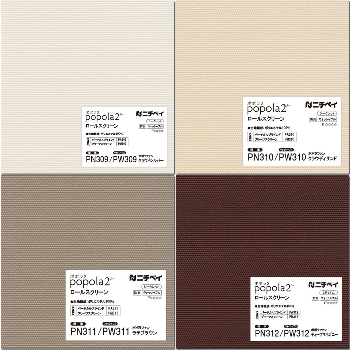 【ニチベイ】ロールスクリーン ポポラ2 ポポラファン 30色 ダブルタイプもあり ロールカーテン オーダーサイズ_画像5