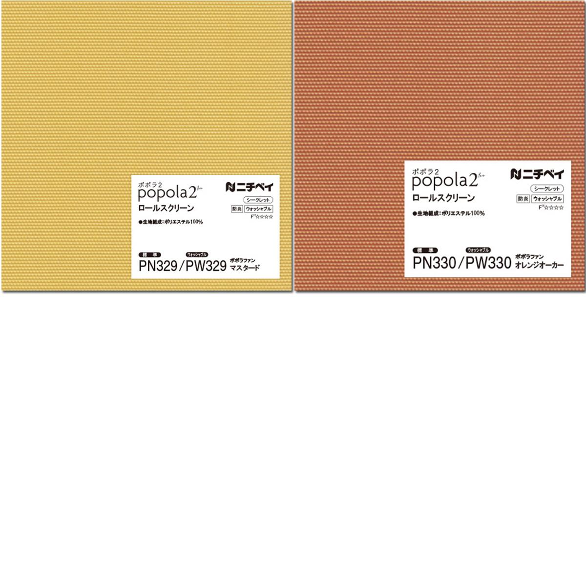 【ニチベイ】ロールスクリーン ポポラ2 ポポラファン 30色 ダブルタイプもあり ロールカーテン オーダーサイズ_画像10
