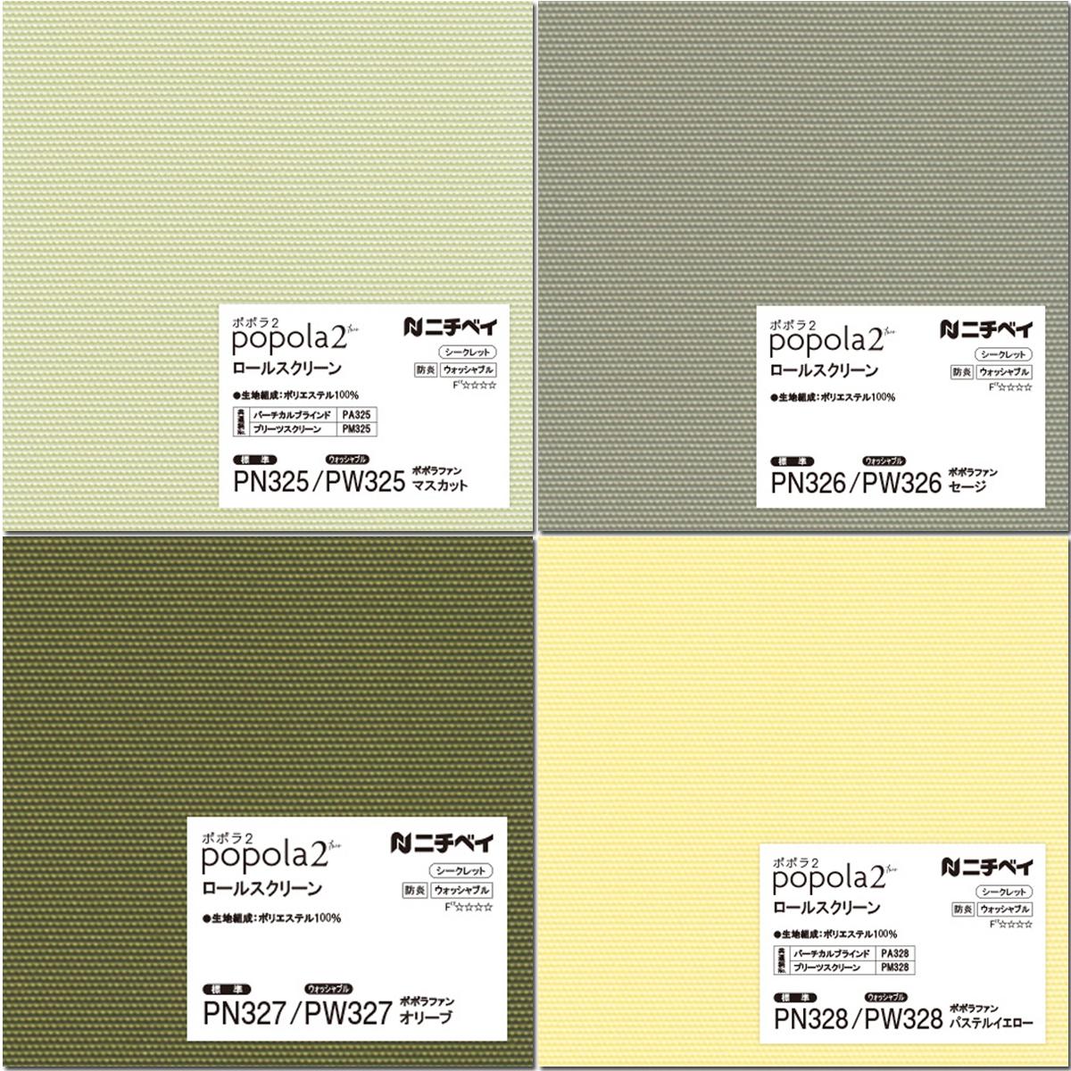 【ニチベイ】ロールスクリーン ポポラ2 ポポラファン 30色 ダブルタイプもあり ロールカーテン オーダーサイズ_画像9