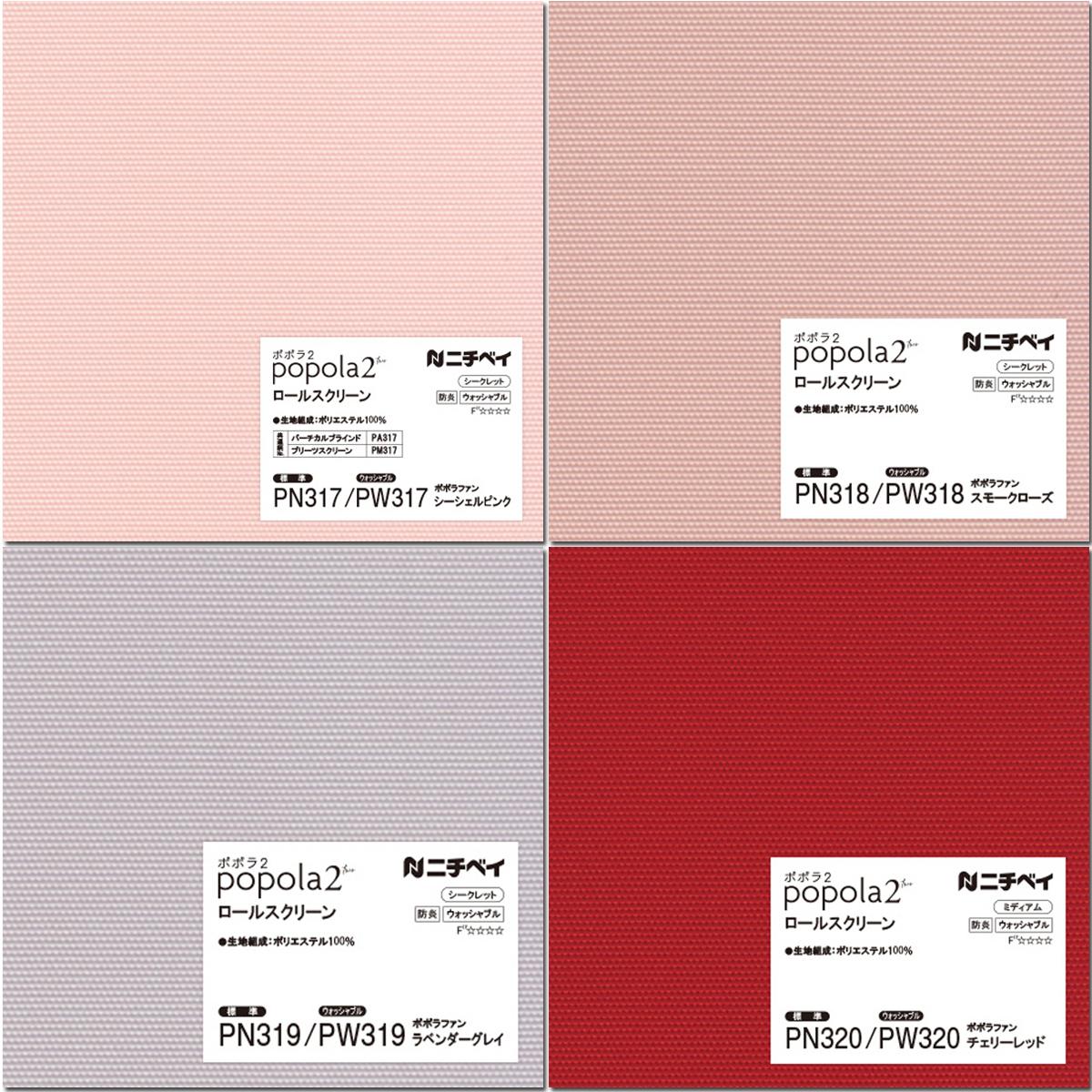 【ニチベイ】ロールスクリーン ポポラ2 ポポラファン 30色 ダブルタイプもあり ロールカーテン オーダーサイズ_画像7