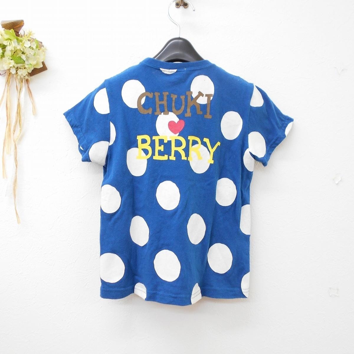 ドラッグストアーズ DRUG STORES キッズ 100cm 半袖 Tシャツ ブルー ドット プリント ワッペン トップス_画像5