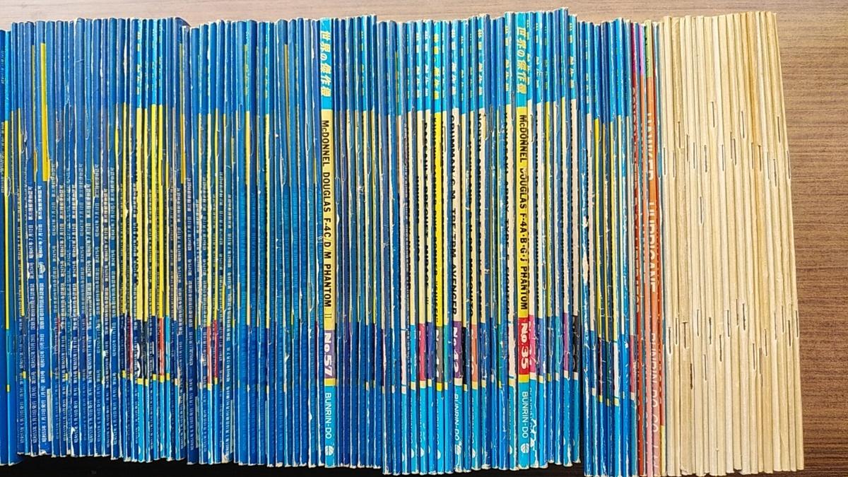旧版 世界の傑作機 1~157 157冊 文林堂_画像1