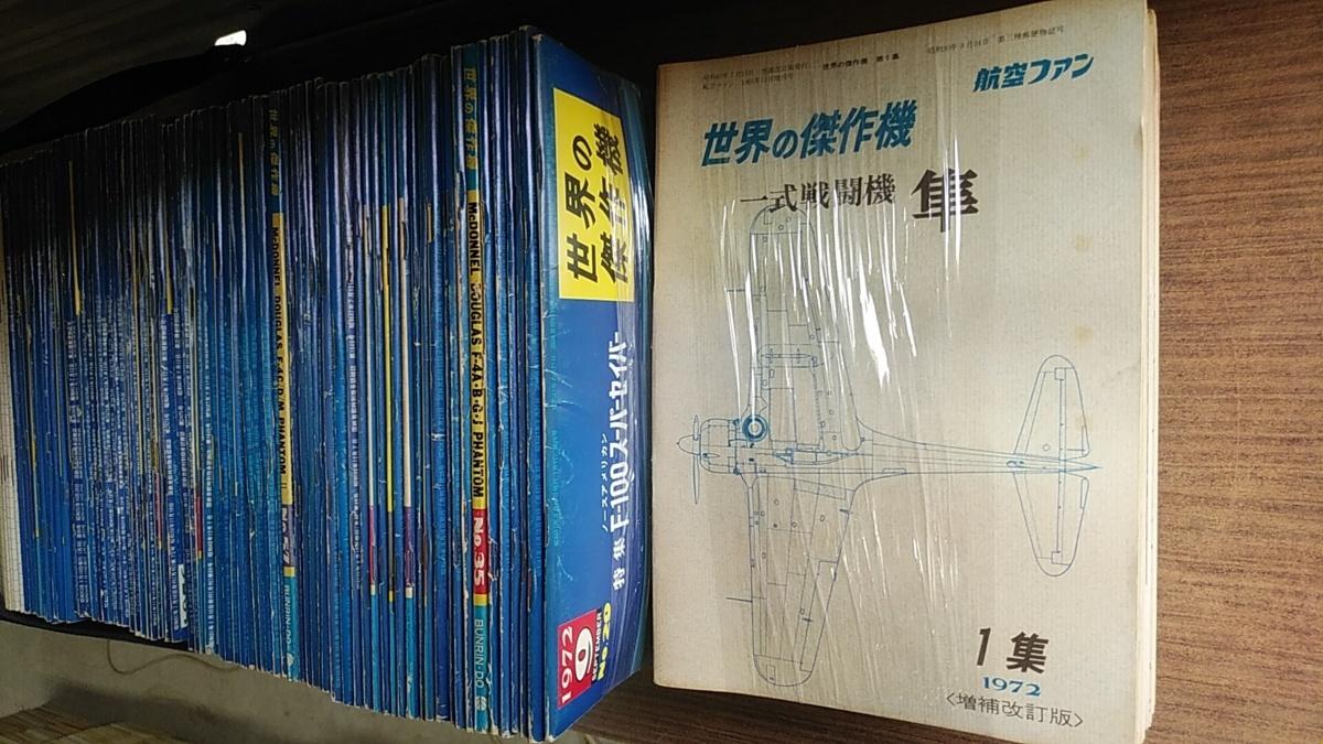 旧版 世界の傑作機 1~157 157冊 文林堂_画像3