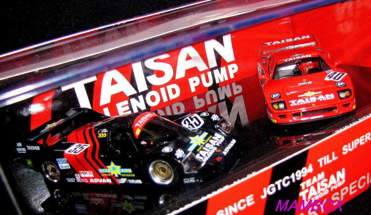 【フリマ】EB☆1/43 MC18000 チームタイサン スペシャルセット (962GT 1994 JGTC #35/F40 1994 JGTC #40)_画像2