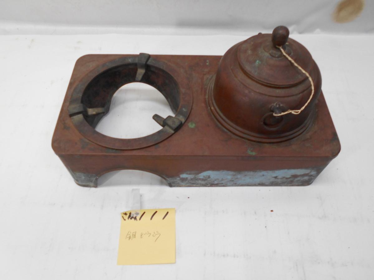 さなえ111 時代 銅製 どうこう 鉄瓶かけ 酒燗入れ 箱火鉢用 古道具 越前蔵うぶ出し _画像10