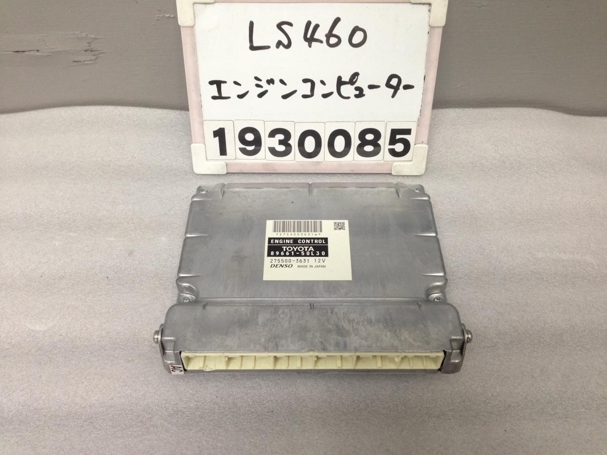 LS460 600 USF40 エンジンコントロールコンピューター 89661-50L30 後期 Fスポーツ_F-3