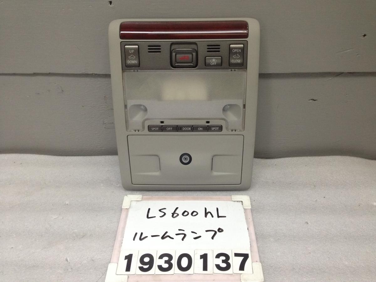 LS UVF46 USF40 460 ルームランプ 81260-50691-B1 サンルーフ付 セキュリティ付用 ウッド_1A7