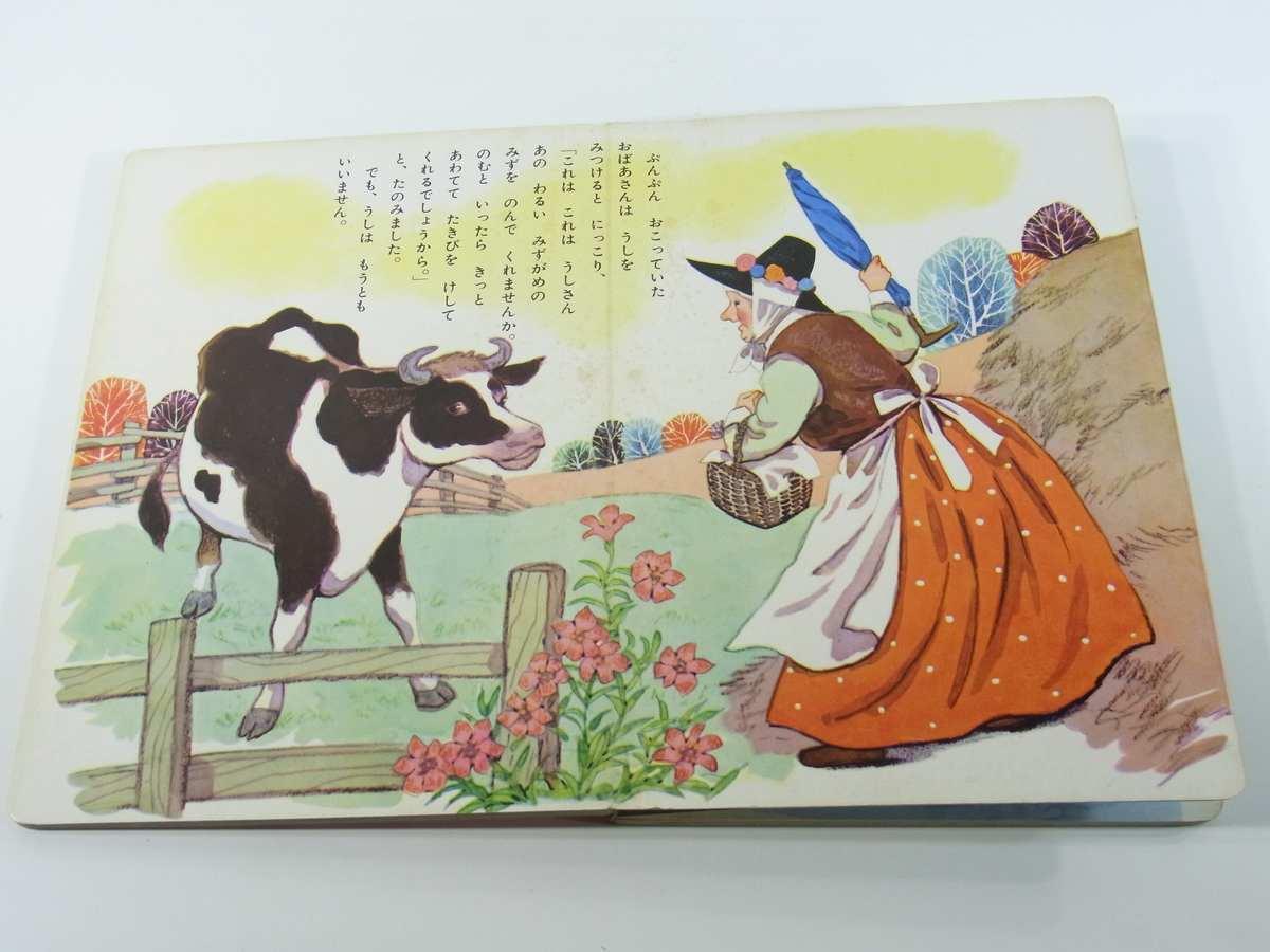 おばあさんとこぶた 子供の本棚14 光洋出版 発行年不明 厚紙絵本 子供本 児童書 画・新井五郎_画像9