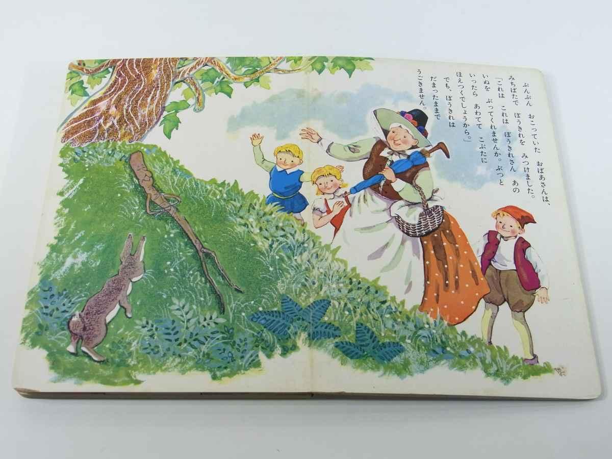 おばあさんとこぶた 子供の本棚14 光洋出版 発行年不明 厚紙絵本 子供本 児童書 画・新井五郎_画像6
