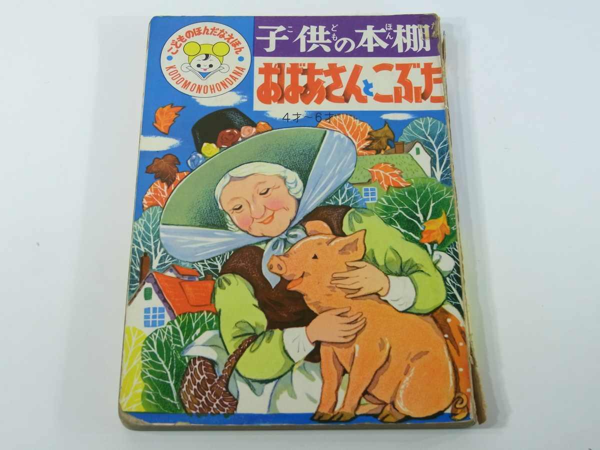 おばあさんとこぶた 子供の本棚14 光洋出版 発行年不明 厚紙絵本 子供本 児童書 画・新井五郎_画像1