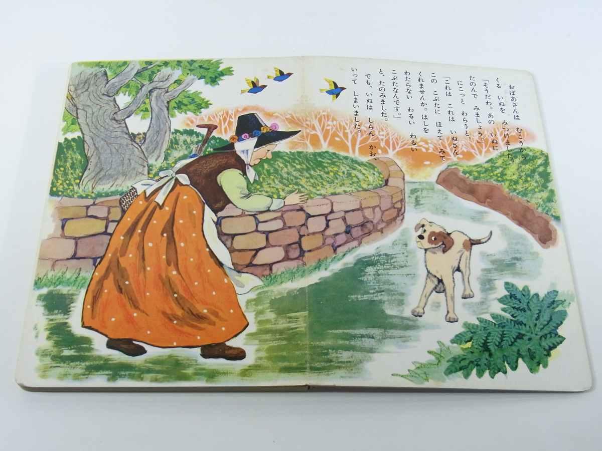 おばあさんとこぶた 子供の本棚14 光洋出版 発行年不明 厚紙絵本 子供本 児童書 画・新井五郎_画像5
