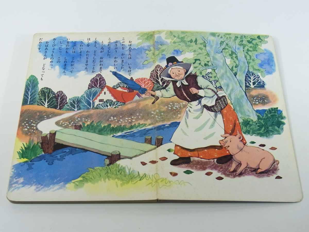 おばあさんとこぶた 子供の本棚14 光洋出版 発行年不明 厚紙絵本 子供本 児童書 画・新井五郎_画像4