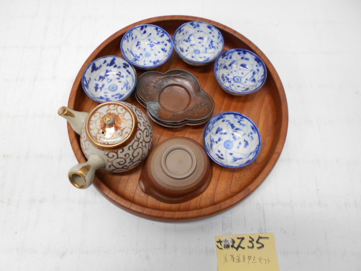 さなえ235 煎茶道具 9点セット 煎茶道具 茶道具 茶席道具 越前蔵うぶ出し