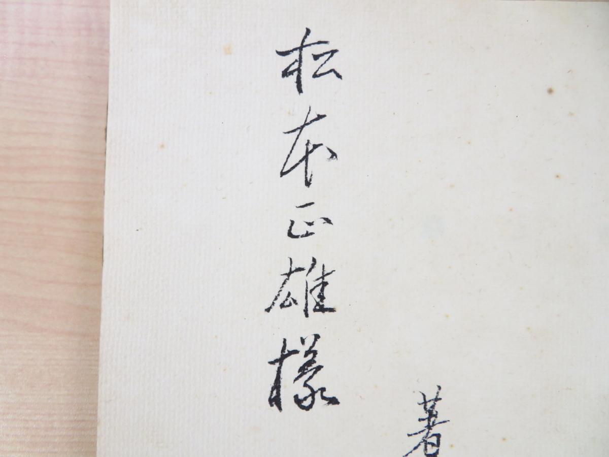 完品 谷崎潤一郎 直筆献呈署名入『蓼喰ふ蟲』昭和370部 昭和11年創元社刊_画像4