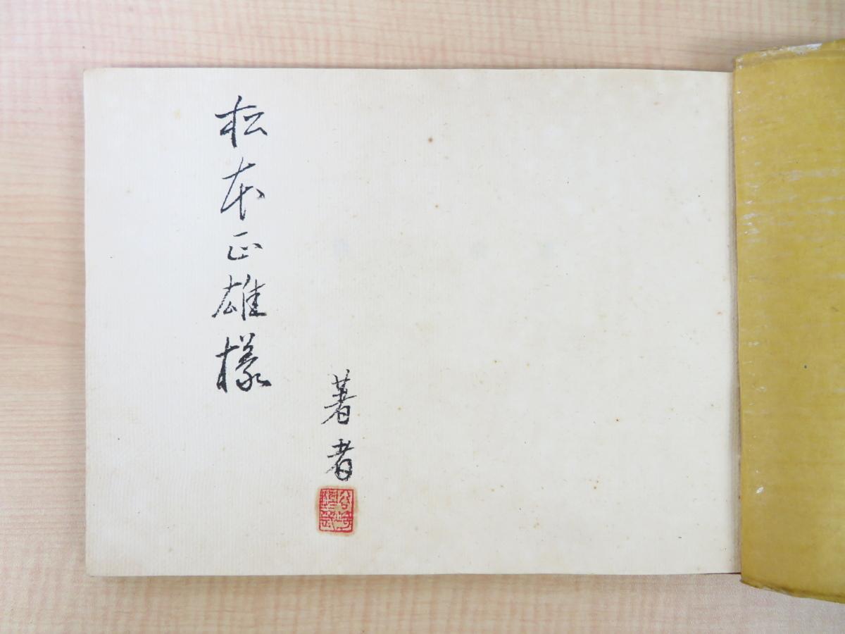 完品 谷崎潤一郎 直筆献呈署名入『蓼喰ふ蟲』昭和370部 昭和11年創元社刊_画像3