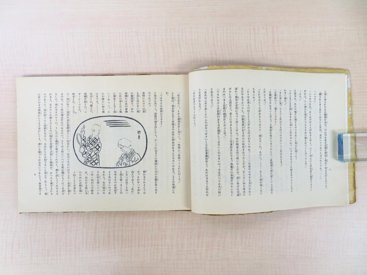 完品 谷崎潤一郎 直筆献呈署名入『蓼喰ふ蟲』昭和370部 昭和11年創元社刊_画像6