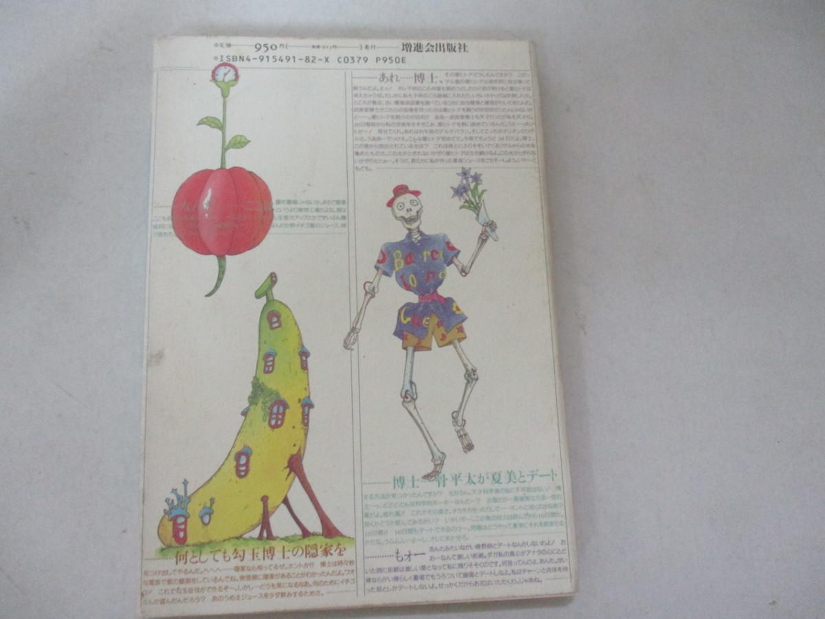 コミック・夢降るラビット・タウン・ますむらひろし・増進会出版・H2_画像4