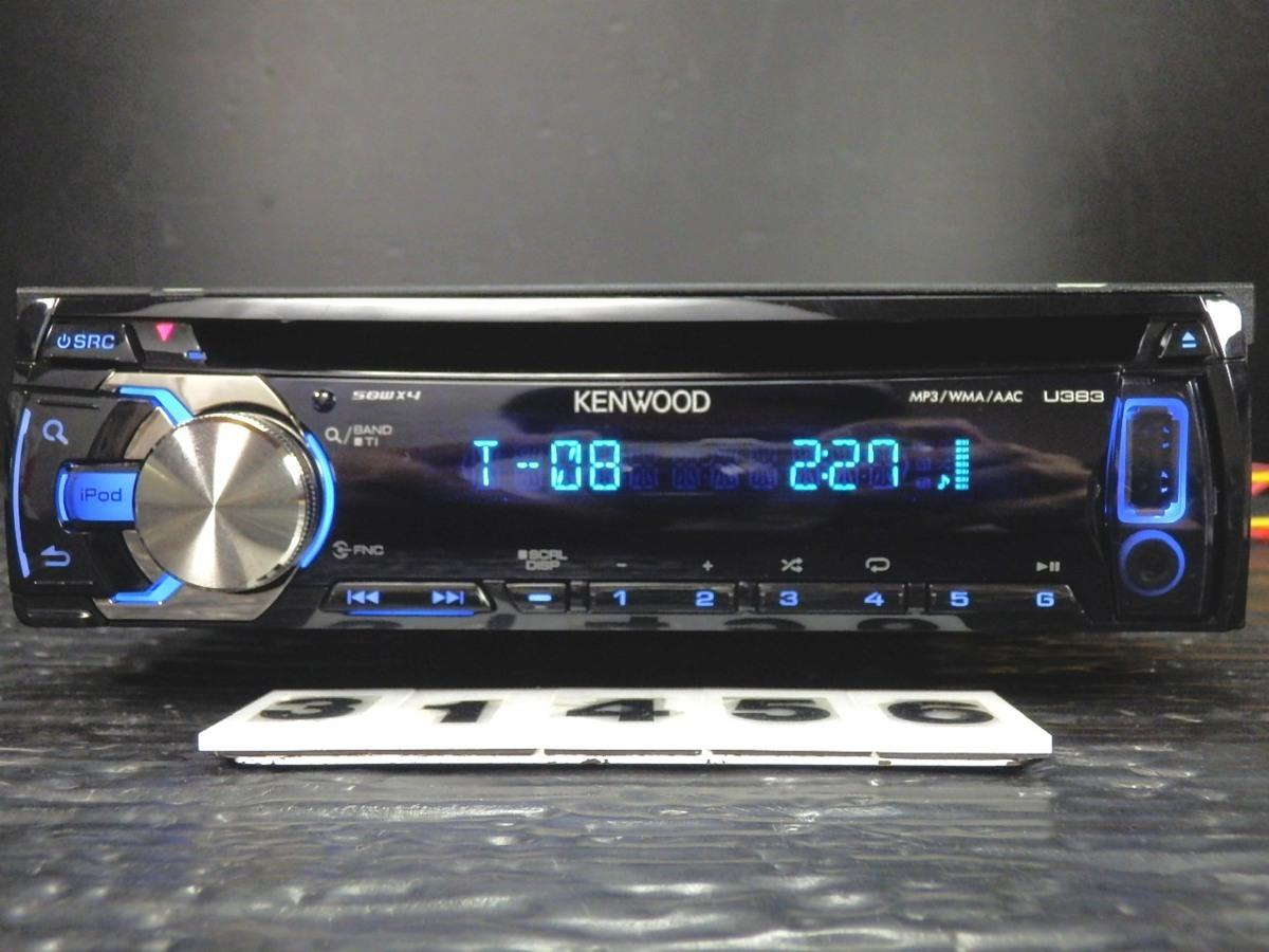 ◆◆ケンウッド KENWOOD U383 CD フロントUSB/AUX iPod/iPhone対応 1DIN 31456◆◆_画像1
