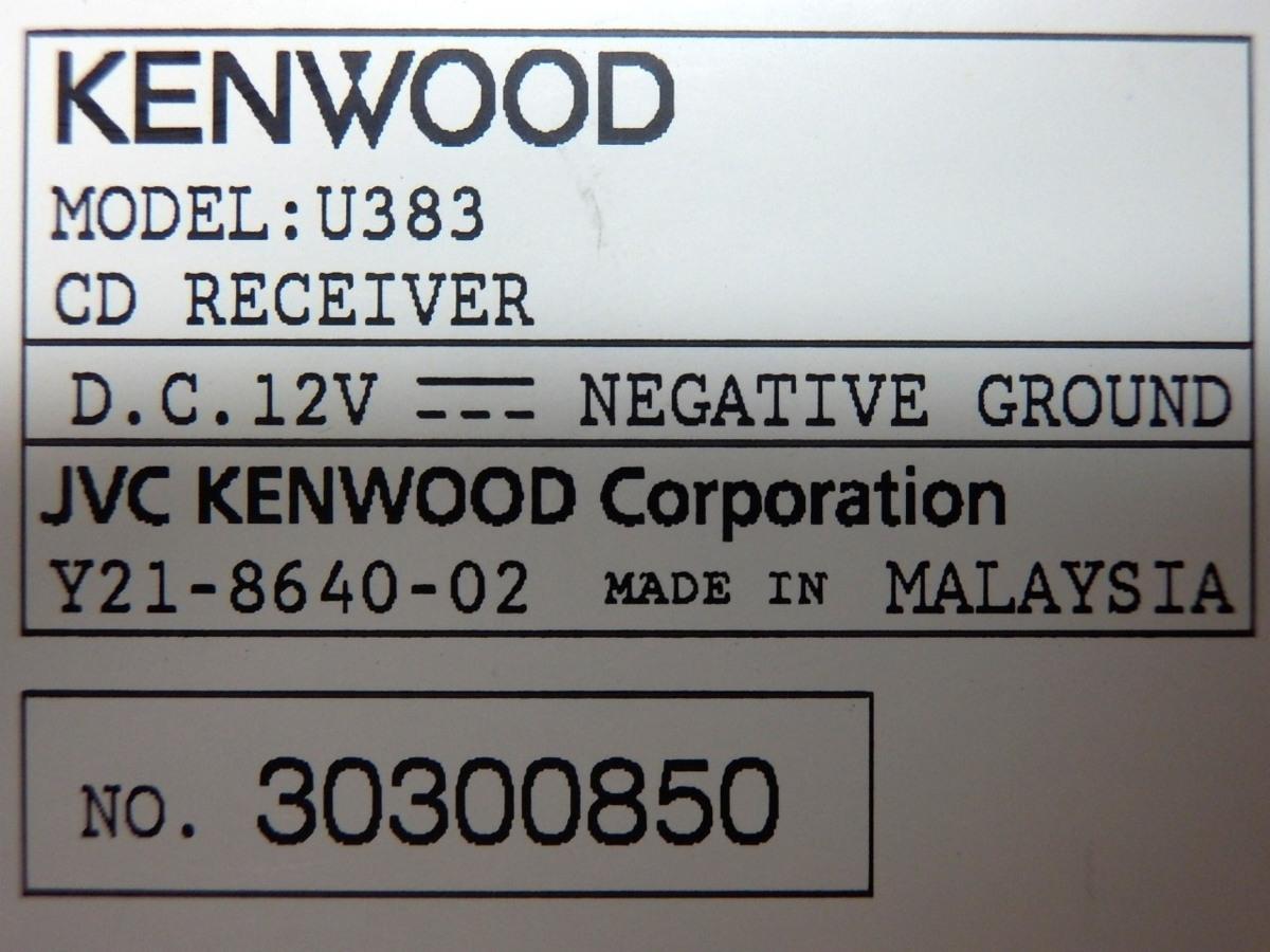 ◆◆ケンウッド KENWOOD U383 CD フロントUSB/AUX iPod/iPhone対応 1DIN 31456◆◆_画像4