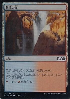【Foil】MTG JP M20-252■急流の崖/Swiftwater Cliffs 1枚■MTG_画像1