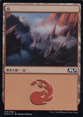 【Foil】MTG JP M20-276■山/Mountain 1枚■MTG_画像1