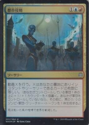 【Foil】MTG JP WAR-201■都市侵略/Invade the City 1枚■MTG_画像1