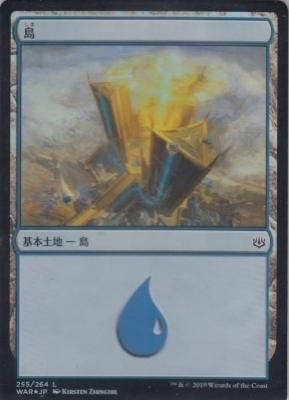 【Foil】MTG JP WAR-255■島/Island 1枚■MTG_画像1