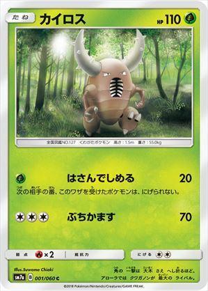 SM7a草 C001/060 カイロス ■サン&ムーン「迅雷スパーク」■未使用ポケモンカード ポケカ