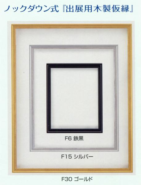 額縁 油絵額縁 油彩額縁 木製フレーム 仮額縁 7300 鉄黒 サイズ P15号_画像6