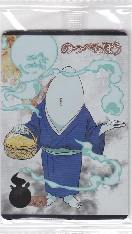 ゲゲゲの鬼太郎カードウエハース2 のっぺらぼう No.15 妖怪大百科カード_画像1