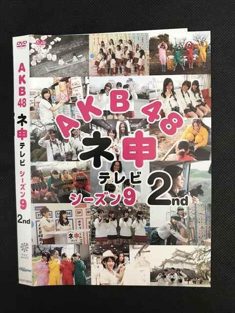 ○001781 レンタル版●DVD AKB48 ネ申テレビ シーズン9 2nd ※ケース無_画像1