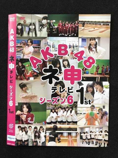 ○001714 レンタル版●DVD AKB48 ネ申テレビ シーズン6 1st ※ケース無_画像1