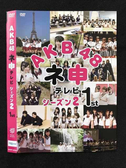 ○001714 レンタル版●DVD AKB48 ネ申テレビ シーズン2 1st ※ケース無_画像1