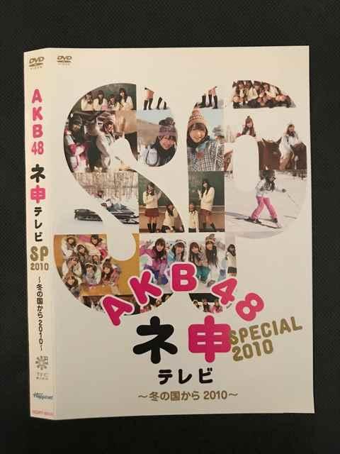 ○001680 レンタル版●DVD AKB48 ネ申テレビ SP2010 ~冬の国から 2010~ ※ケース無_画像1