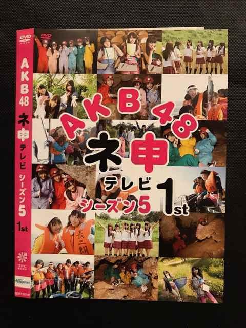 ○001627 レンタル版●DVD AKB48 ネ申テレビ シーズン5 1st ※ケース無