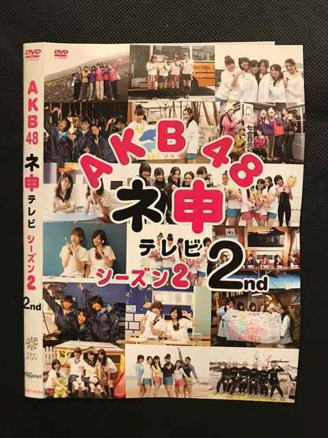○001627 レンタル版●DVD AKB48 ネ申テレビ シーズン2 2nd ※ケース無_画像1