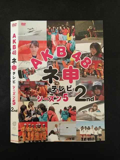 ○001676 レンタル版●DVD AKB48 ネ申テレビ シーズン5 2nd ※ケース無_画像1