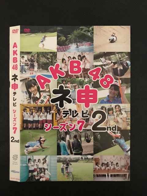 ○001680 レンタル版●DVD AKB48 ネ申テレビ シーズン7 2nd ※ケース無_画像1