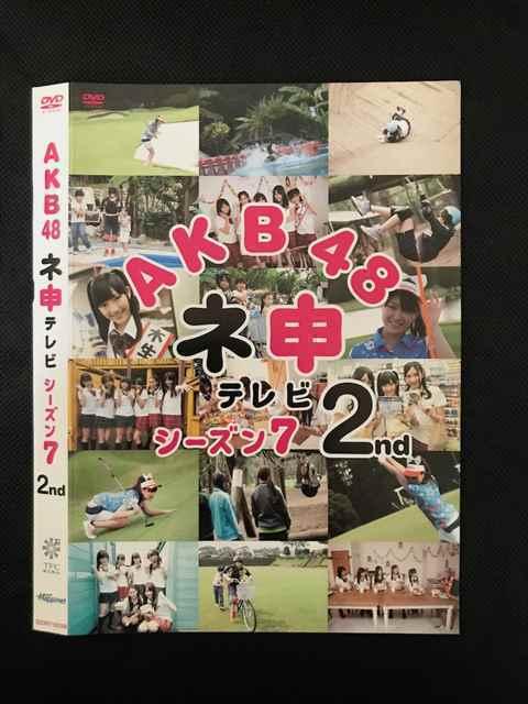 ○001676 レンタル版●DVD AKB48 ネ申テレビ シーズン7 2nd ※ケース無_画像1