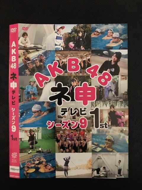 ○001680 レンタル版●DVD AKB48 ネ申テレビ シーズン9 1st ※ケース無_画像1