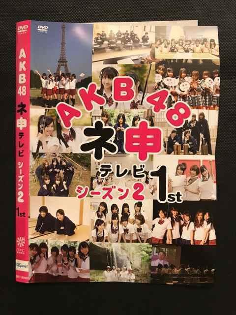 ○001627 レンタル版●DVD AKB48 ネ申テレビ シーズン2 1st ※ケース無_画像1