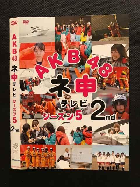○001627 レンタル版●DVD AKB48 ネ申テレビ シーズン5 2nd ※ケース無_画像1