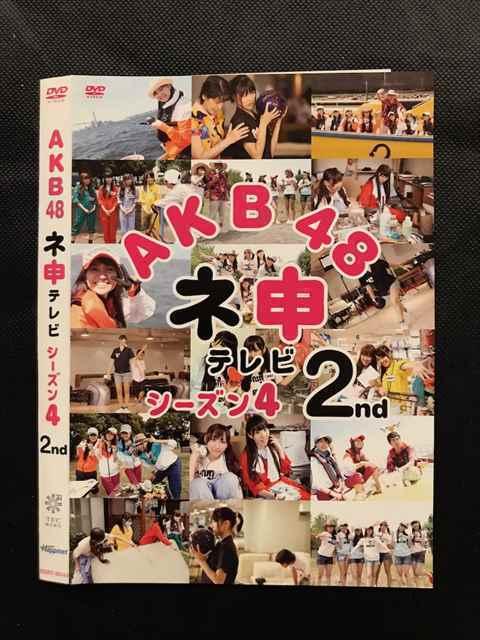 ○001635 レンタル版●DVD AKB48 ネ申テレビ シーズン4 2nd ※ケース無