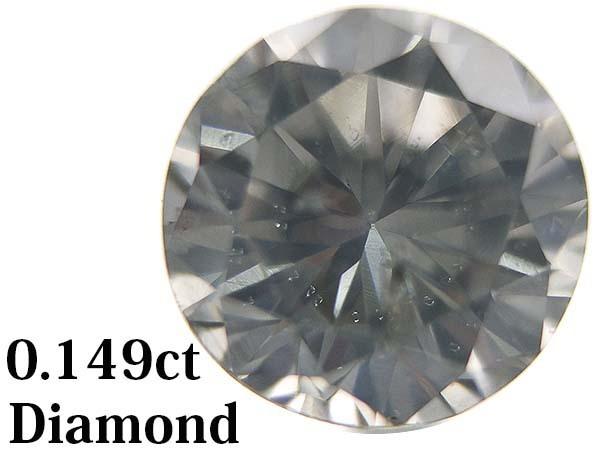 ■中央宝石研究所■ 0.149ct G I-1 FAIR NONE 天然ダイヤモンド ルース ソーティング付き_画像1