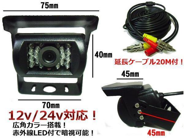 同梱無料 12V/24V 兼用 一式 4.3インチ オンダッシュ モニター &暗視 赤外線 バックカメラ 20M 延長コード付 D_画像3