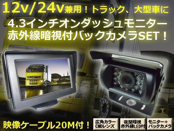 同梱無料 12V/24V 兼用 一式 4.3インチ オンダッシュ モニター &暗視 赤外線 バックカメラ 20M 延長コード付 D_画像1