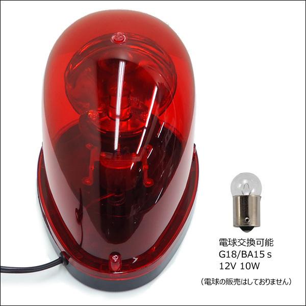 DC24V 回転灯 非常用ライト 卵型 たまご 赤色 警告灯 レッド/8_画像9