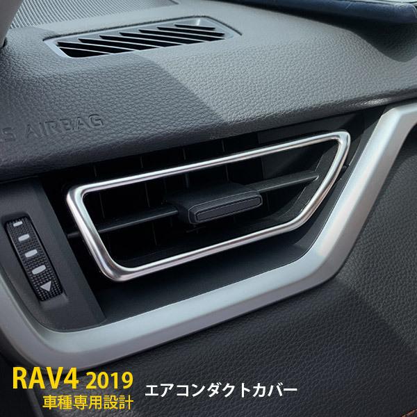 トヨタ 新型 RAV4 ラブ 2019年 エアコンダクトカバー 吹き出し口 ガーニッシュ ステンレス製 鏡面 インテリア 内装 パーツ 2pcs 新品 4282_画像1